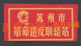 文革特色胸标,苏州市革命造反联络站胸牌