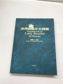 台湾瓢虫彩色图鉴(精装如图、内页干净)