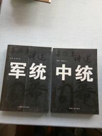 亲历者讲述《中统》《军统》 [16K----58]