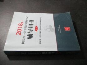 2018年��家�y一法律��I�Y格考��o好�в�� 第三卷