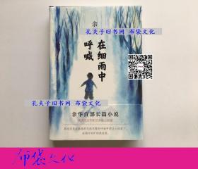 【布袋文化】余華簽名本 在細雨中呼喊 北京十月文藝出版社2018年精裝版
