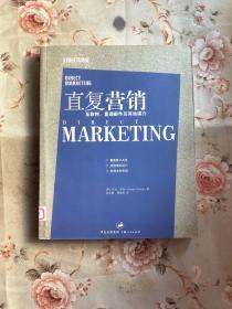 直复营销:互联网、直递邮件及其他媒介