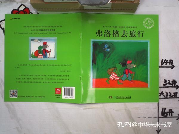 青蛙弗洛格的成长故事 弗洛洛去旅行*