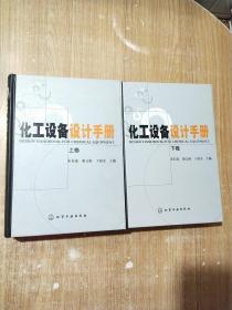 化工设备设计手册(上下卷)