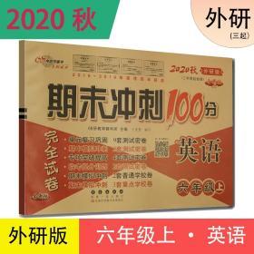 2020秋全新版期末冲刺100分六年级上册外研三起英语试卷68所助学
