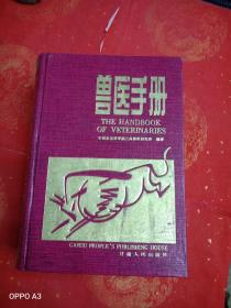 兽医手册(第三版)全新