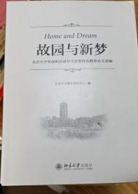 故园与新梦:北京大学加强和改进学生思想政治教育论文选编