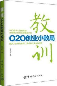 正版 教训:O2O创业小败局 张雪松 互联网经济 复盘先行者失败案例 创业案例分析 点亮后来者前行明灯 中国宇航出版社