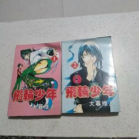 漫画:飞轮少年(1.2)2本合售