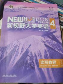 新视野大学英语4  读写教程智慧版