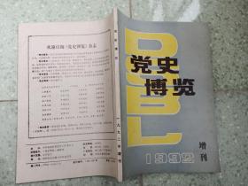 党史博览 1992年增刊