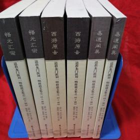 道教龙门派刘一明文集:悟元汇宗(上下册),西游原旨(上下册),易道阐真(上下册)六册合售