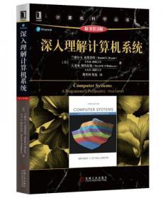 深入理解计算机系统(原书第3版)[美]兰德尔 E.布莱恩特(Randal E.·Bryant)  著;龚奕利、贺莲  译 机械工业出版社