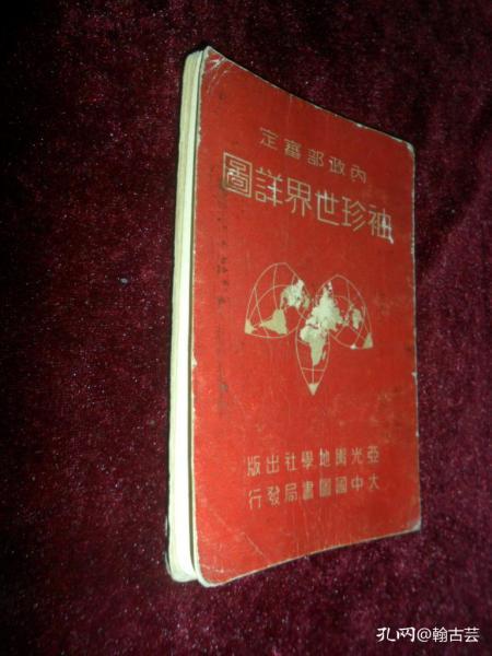 中华民国三十年《内政部审定秀珍世界详图》,全一册,品好