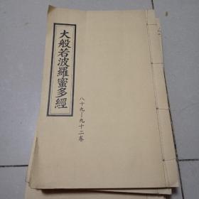 大般若波罗蜜多经【16开线装 八十九-九十二卷