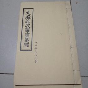 大般若波罗蜜多经【16开线装 一0五-一0八卷
