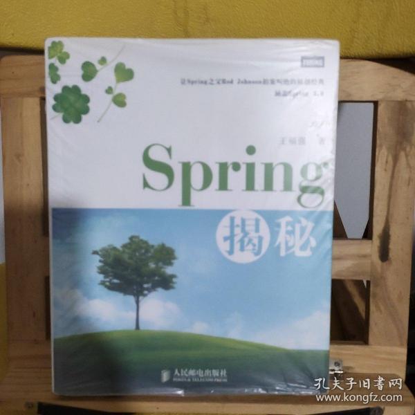 Spring揭秘