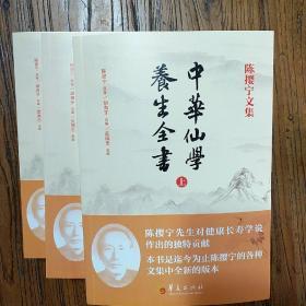 中华仙学养生全书(全三册)(仙道经典,可题字,须说明)