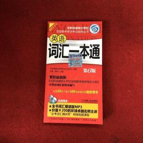 2011在职攻读硕士学位全国联考英语考试辅导丛书:英语词汇一本通(第6版)