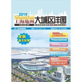 2019上海地图大城区详图 中国行政地图 上海市测绘院 新华正版