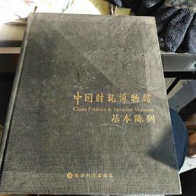 中国财税博物馆基本陈列。
