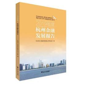 2019年度杭州金融发展报告 冯伟