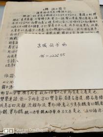东莞理工学院中文系;段观宋教授--手稿《转语》读廖海廷先生《转语》记4页16开
