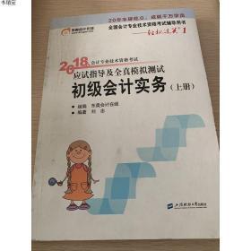 正版现货2018初级会计实务(上册)