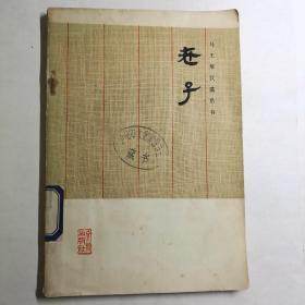 老子:马王堆汉墓帛书【 正版品好  一版一印 现货 】