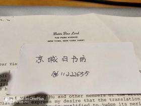 著名美籍华裔女作家;包柏漪--致英若诚信札一通  邀请英先生为其翻译并在大陆出版其代表作《春月》的中文版事宜 附实寄封