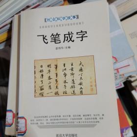社会科学故事32:飞笔成字