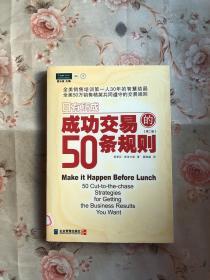 日有所成:成功交易的50条规则(第2版)