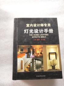 室内设计师专用灯光设计手册