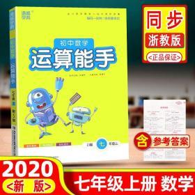 2020新版初中数学运算能手七年级上册浙教版Z7上计算题强化训练初一数学思维训练高效思维专项课堂同步训练有理数混合同步解析提优