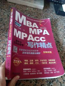 2020机工版精点教材MBA/MPA/MPAcc联考与经济类联考写作精点第7版
