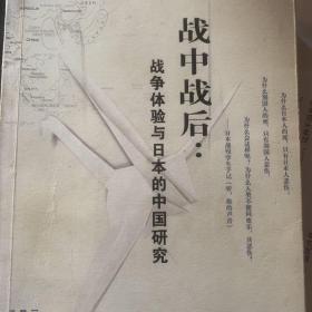 战中战后:战争体验与日本的中国研究