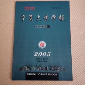宁夏大学学报(自然科学版)2005年3