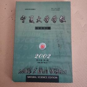 宁夏大学学报(自然科学版)2002年4