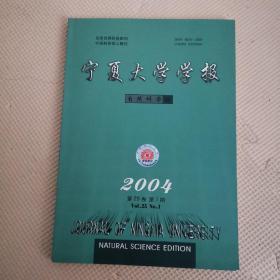 宁夏大学学报(自然科学版)2004年1