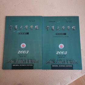 宁夏大学学报(自然科学版)2003年2.4