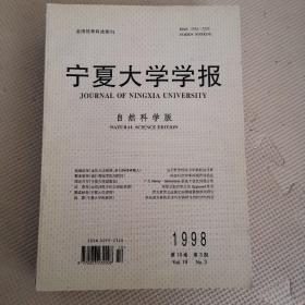 宁夏大学学报(自然科学版)1998年3