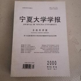 宁夏大学学报(自然科学版)2000年1