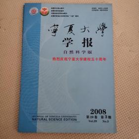 宁夏大学学报(自然科学版)2008年3