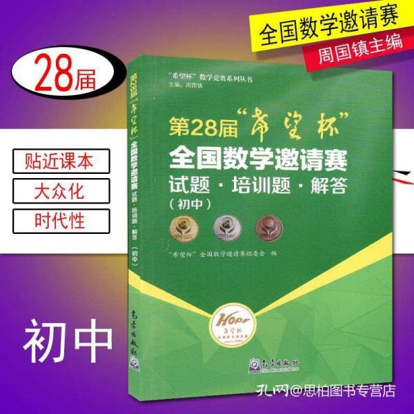 """第28届""""希望杯""""全国数学邀请赛试题·培训题·解答(初中)/""""希望杯""""数学竞赛系列丛书"""
