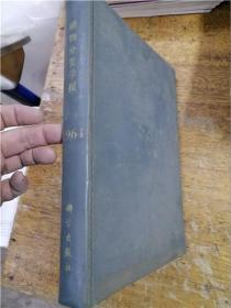 植物分类学报 1964年9卷1-4期精装合订本