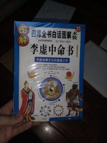 图解 李虚中命书(2009版) 八字神煞 吉凶推断 论命精要 ,全系列畅销100万册典藏图书