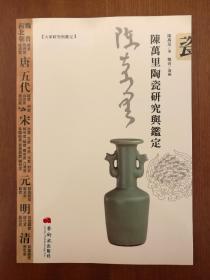 陈万里陶瓷研究与鉴定(繁体字版本)