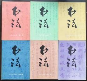 1986年第1、2、3、4、5、6期《书法》(全年6期全)