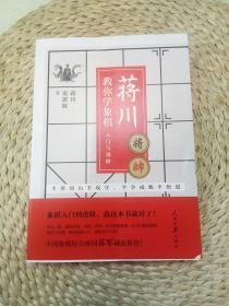 蒋川亲笔签名+史思璇印章   蒋川教你学象棋:入门与进阶/象棋入门