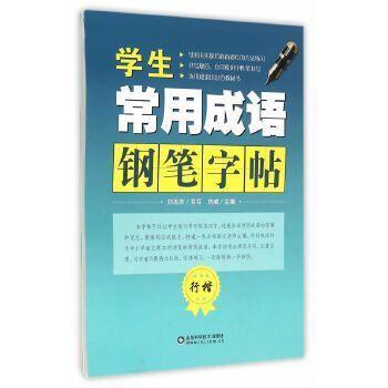 学生常用成语钢笔字帖:行楷